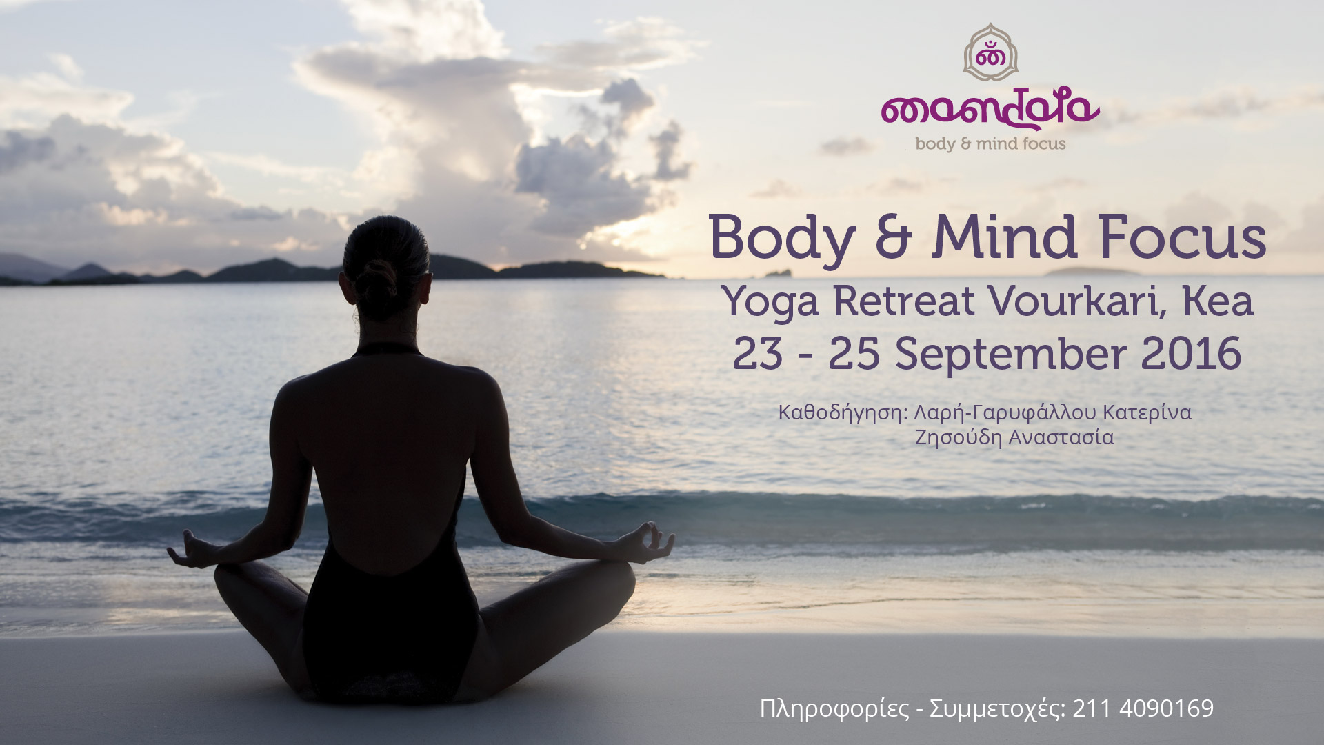 Body & Mind focus Yoga Retreat Vourkari , Kea