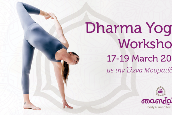 Dharma Yoga Workshop – 17-19 Μαρτίου 2017