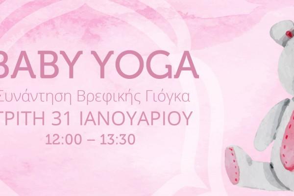 Baby Yoga – 31 Ιανουαρίου 2017