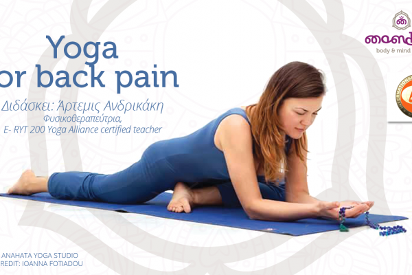 Γιόγκα για πόνους στη μέση • Yoga for Back Pain