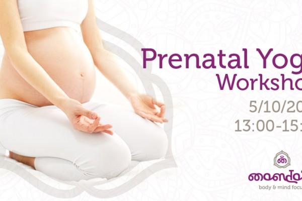 Προγεννητικός Δεσμός Μητέρας & Εμβρύου
